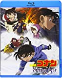 劇場版名探偵コナン 劇場版第15弾 沈黙の15分  (新価格Blu-ray)