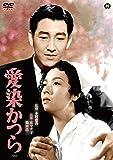 愛染かつら(1954) [DVD]