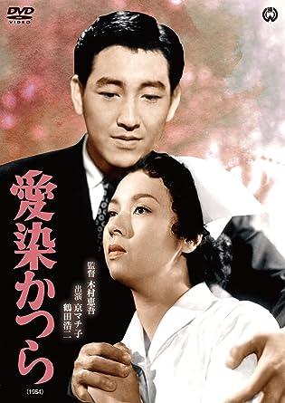 Amazon | 愛染かつら(1954) [DVD...