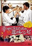 幸せになるための恋のレシピ [DVD]