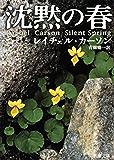 沈黙の春(新潮文庫)