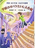 学校のオバケたいじ大作戦―内科・オバケ科ホオズキ医院 (おはなしフレンズ!)