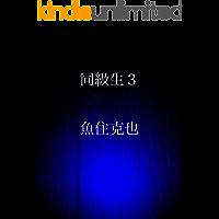 doukyuusei three (Japanese Edition)