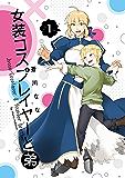 女装コスプレイヤーと弟 1巻 (デジタル版ガンガンコミックスONLINE)