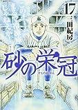 砂の栄冠(17) (ヤンマガKCスペシャル)