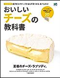 おいしいチーズの教科書[雑誌] エイムック