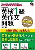 英検分野別ターゲット英検1級英作文問題 改訂版 (旺文社英検書)