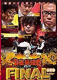 麻雀最強戦2017・ファイナル決勝戦 [DVD]
