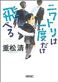ニワトリは一度だけ飛べる (朝日文庫)