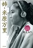 姉・米原万里 思い出は食欲と共に (文春e-book)