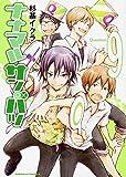 ナナマル サンバツ (9) (カドカワコミックス・エース)