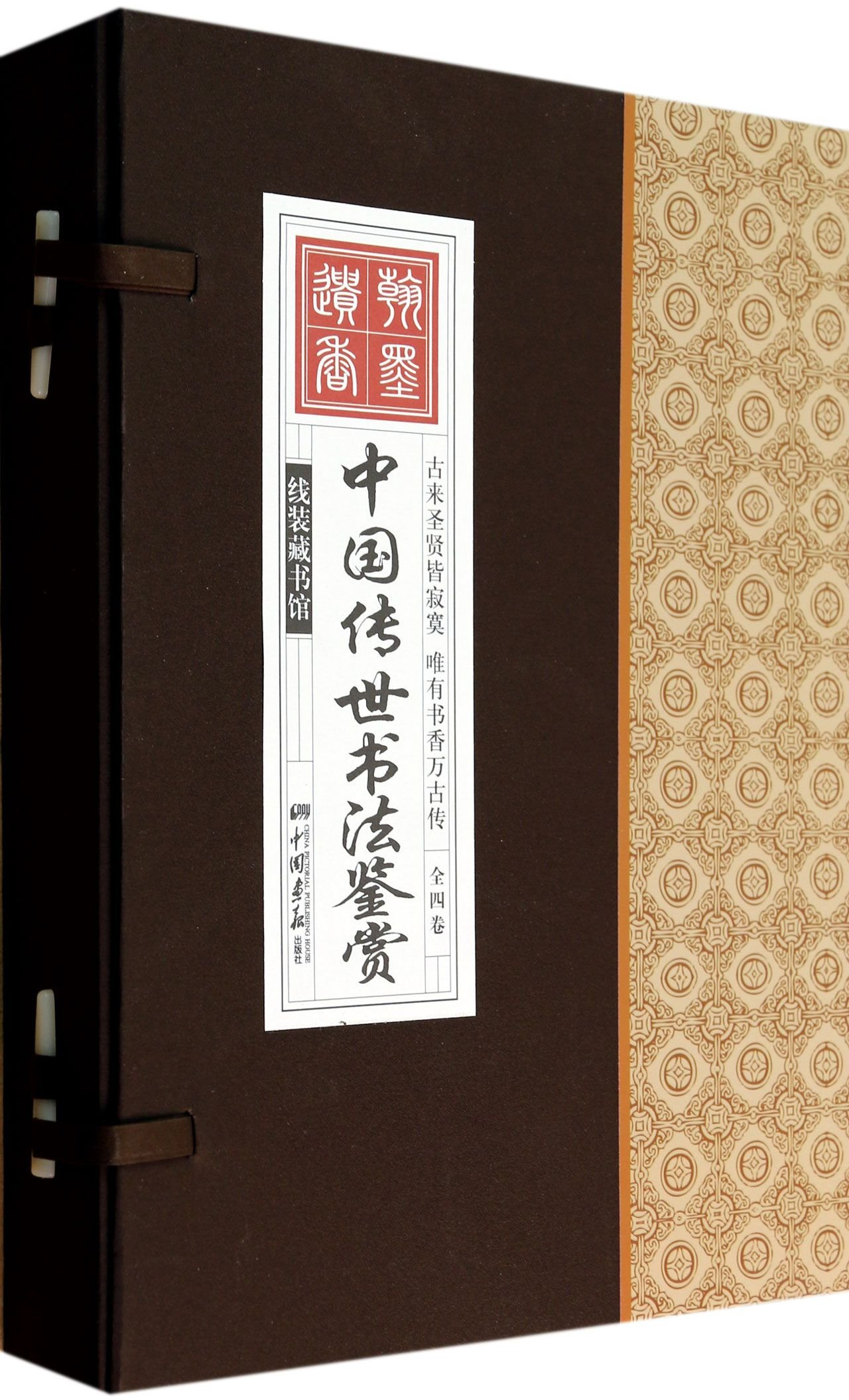 Chinese calligraphy masterpieces Appreciation - all four volumes(Chinese Edition) pdf epub