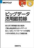 ビッグデータ活用最前線(日経BP Next ICT選書) 日経コンピュータReport15