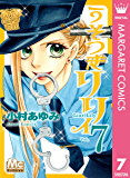 うそつきリリィ 7 (マーガレットコミックスDIGITAL)