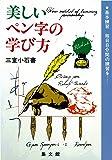 美しいペン字の学び方 (8分間上達シリーズ)