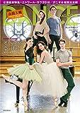 DANCE MAGAZINE (ダンスマガジン) 2016年 08月号 直前スペシャル「エトワール・ガラ2016 オペラ座 夢の輝き」