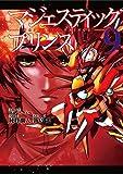 マジェスティックプリンス(9) (ヒーローズコミックス)