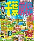 るるぶ千葉 房総'19 (るるぶ情報版 関東 5)