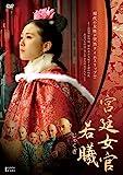 宮廷女官 若曦(ジャクギ)