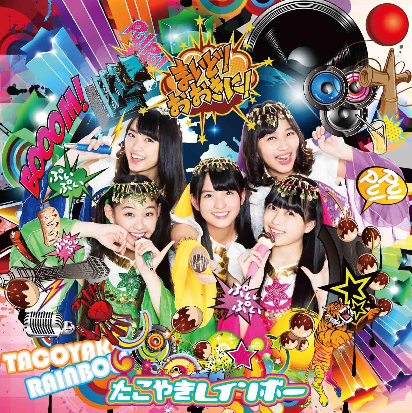 まいど! おおきに! (CD2枚組)
