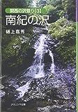 南紀の沢―関西の沢登り〈3〉 (関西の沢登り 3)