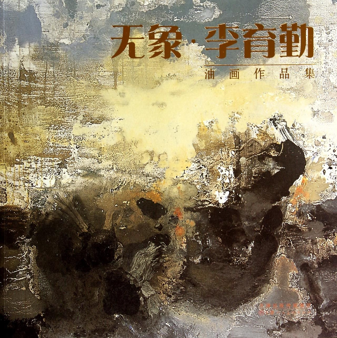 None Like Li Yuqin paintings collection(Chinese Edition) ebook