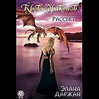 Кровь драконов. Рассвет (Russian Edition) book cover