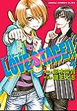 LOVE STAGE!!(4) (あすかコミックスCL-DX)