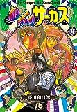 からくりサーカス (9) (小学館文庫 ふD 31)
