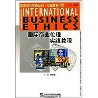 简明商务英语系列实践教程2:国际商业伦理实践教程