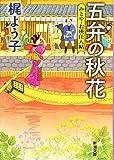 五弁の秋花: みとや・お瑛仕入帖 (新潮文庫)