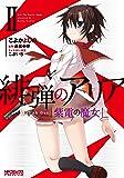 緋弾のアリア 紫電の魔女 II (MFコミックス アライブシリーズ)