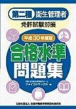 第二種 衛生管理者免許試験対策 合格水準問題集 平成30度版
