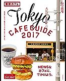 東京カフェ2017 (アサヒオリジナル)