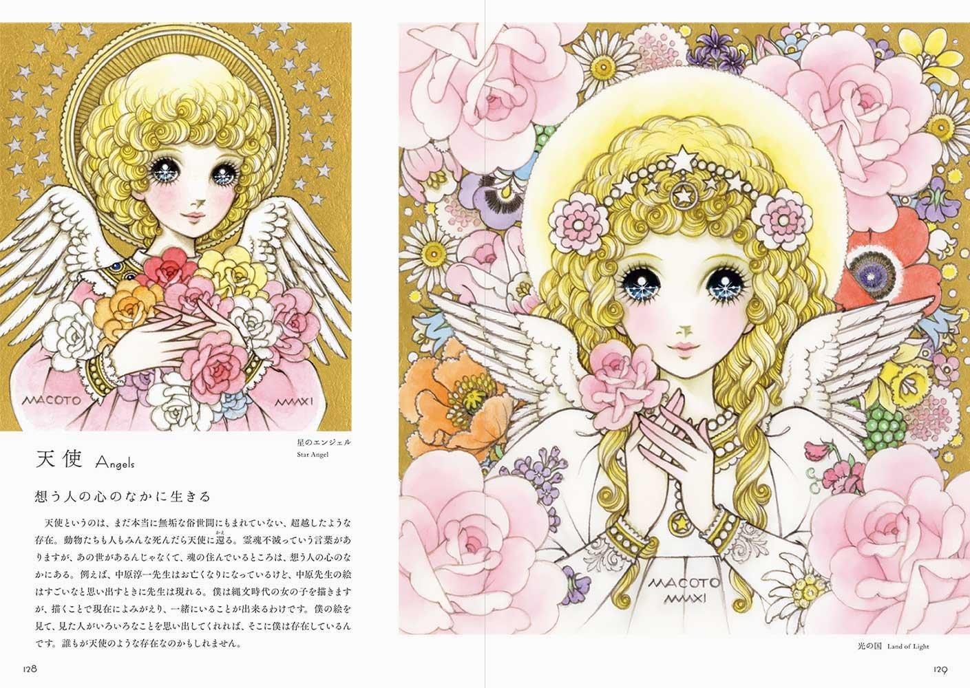 "Takahashi Art Book /""Romantic Princess Style/"" Makoto JAPAN  Macoto"