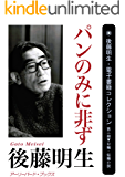パンのみに非ず 後藤明生・電子書籍コレクション