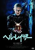 ヘル・レイザー(続・死ぬまでにこれは観ろ!) [DVD]