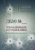 Когда прошлое стучится вдверь (Russian Edition)