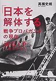「日本を解体する」戦争プロパガンダの現在 WGIP(ウォー・ギルト・インフォメーション・プログラム)の源流を探る
