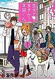生きてますか? 本田くん(1) (ガンガンコミックス)