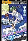 トレイン☆トレイン(2) (ウィングス・コミックス)