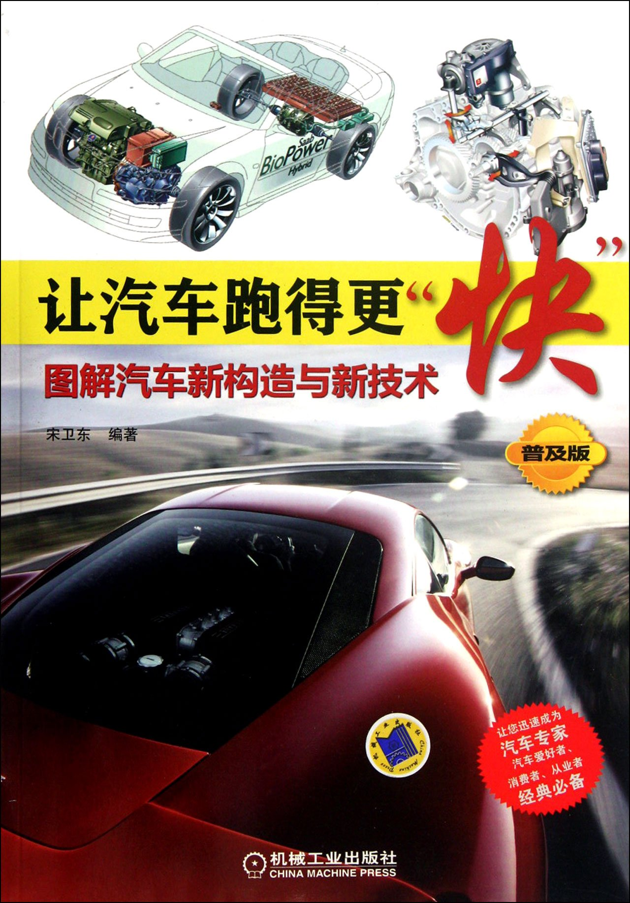let car run faster diagram of new car structure and technology (chinese  edition) (chinese) paperback – july 1, 2012