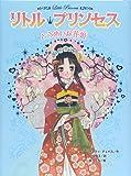リトル・プリンセス〈3〉 とうめいな花姫