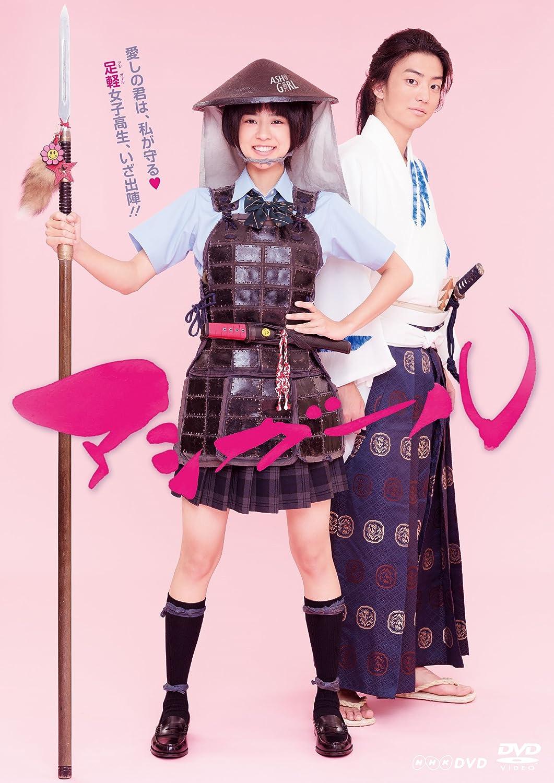 アシガール DVD BOX B079Q3555Q