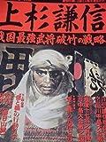 上杉謙信―戦国最強武将破竹の戦略 (歴史群像シリーズ (8))