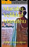 Marabu Velikkul Manathu (Tamil Edition)