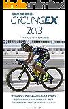 CyclingEX 2013 夏