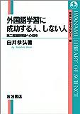 外国語学習に成功する人,しない人-第二言語習得論への招待 (岩波科学ライブラリー)