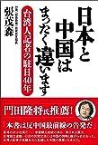 日本と中国はまったく違います 台湾人記者の駐日40年