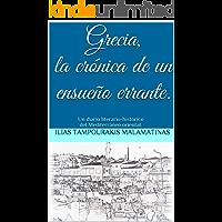 Grecia, la crónica de un ensueño errante.: Un diario literario-histórico del Mediterráneo oriental.